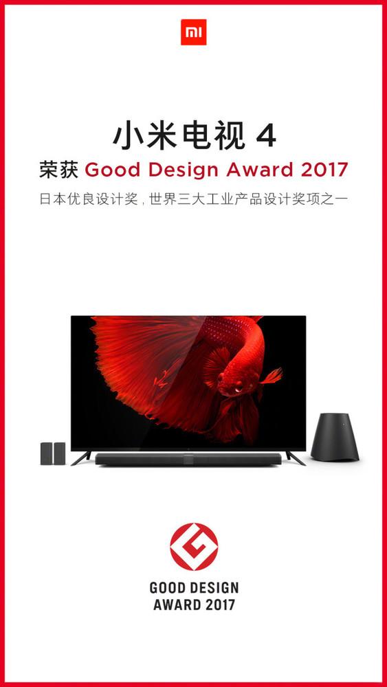 厉害了小米电视4获得日本优良设计奖