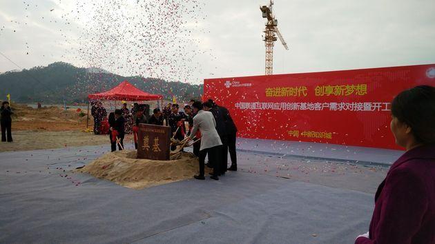 中国联通加快互联网化转型步伐 广州开发区IAB产业项目将持续落地