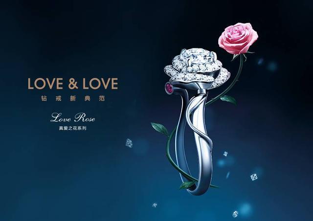 玫瑰新春love&love献好礼 钻戒新典范成就浪漫情人节