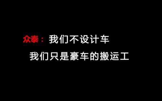 """众泰皮尺部再度秀""""操作""""马自达或许已经默默流泪!"""