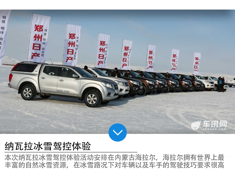 极寒地带的冰雪体验 试驾郑州日产纳瓦拉