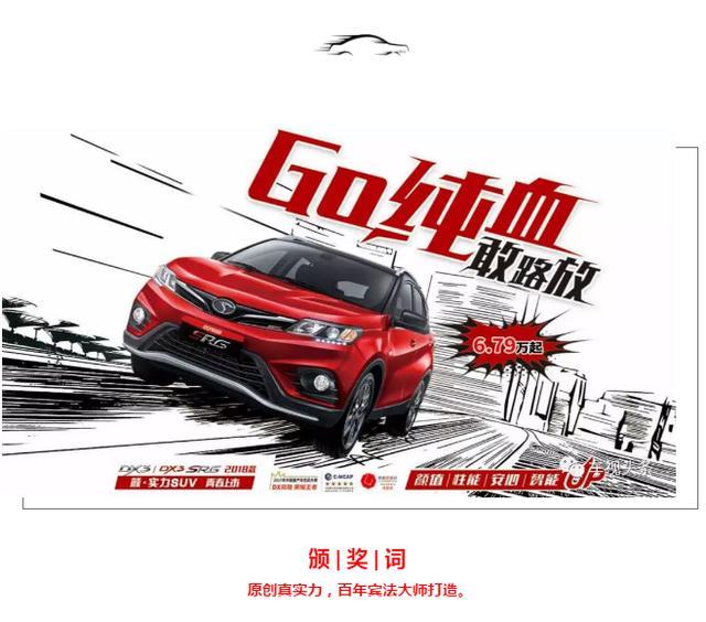 原创质信,诠释设计之美,东南汽车续写自主品牌向上之路!