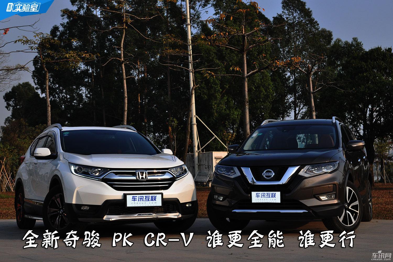 全新奇骏PK CR-V 谁更全能谁更行