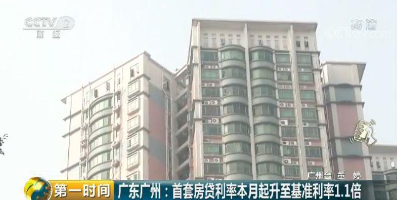 """楼市""""深水炸弹""""来了:广州房贷利息""""四连跳"""
