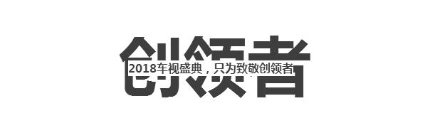 2018车视盛典,东风标致斩获2项大奖,雄狮威武不减!