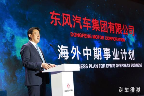 高端赛事助力发展,东风发布海外中期事业计划