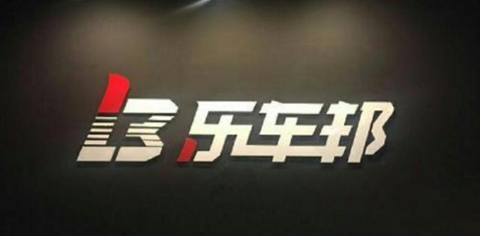 『乐车邦』宣布全资收购人和岛 加速4S店托管业务布局