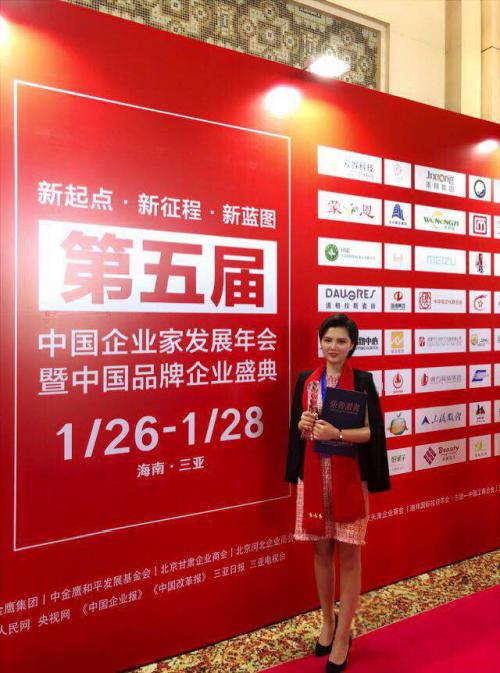"""获评""""2017新时代创新品牌""""——财经会客厅闪耀中国企业家发展年会"""