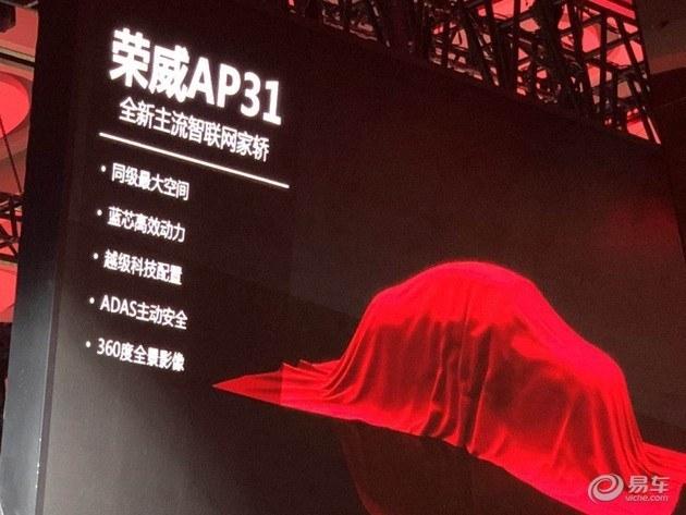 荣威全新紧凑型轿车消息 今年年内亮相