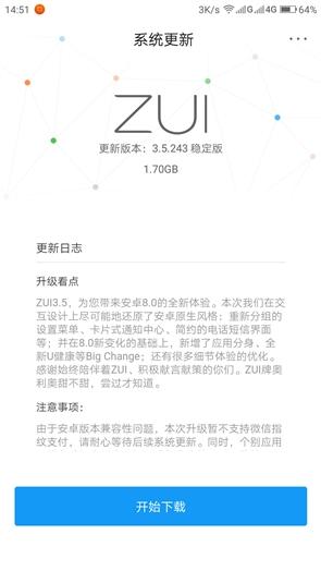 ZUK Z2获得安卓8.0更新:分批推送