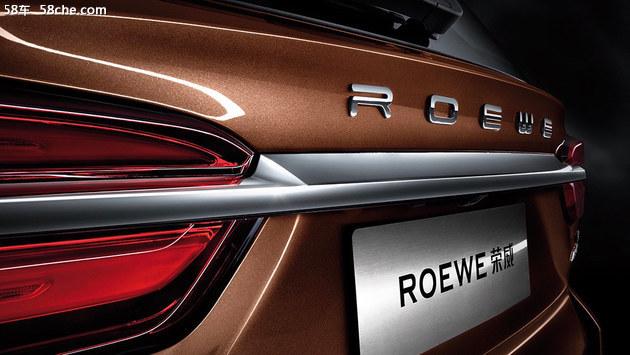 榮威RX8將於2月8日亮相 預計4月上市銷售