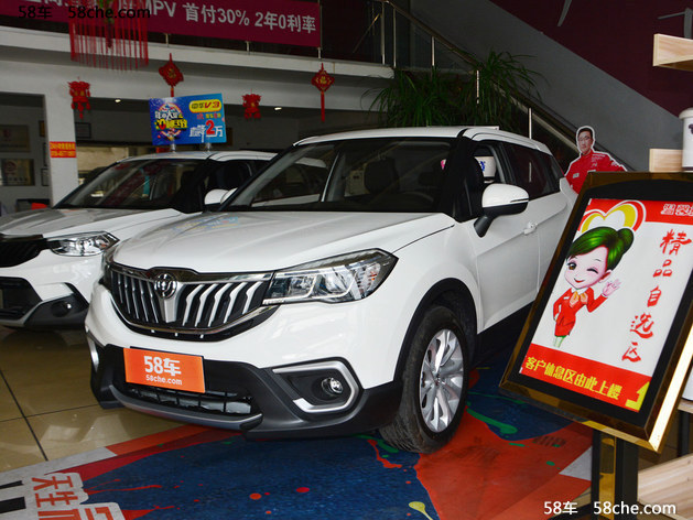 中华V3丹东新车价格 部分车型优惠1万元