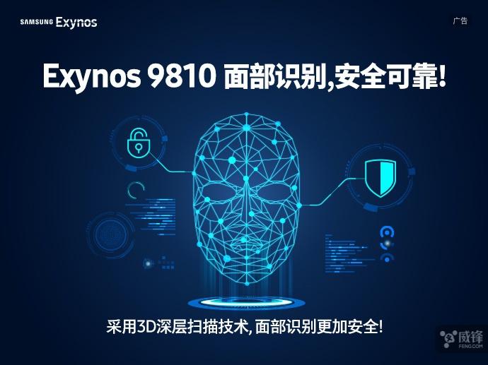 三星公布Exynos 9810特性:全网通 3D面部识别