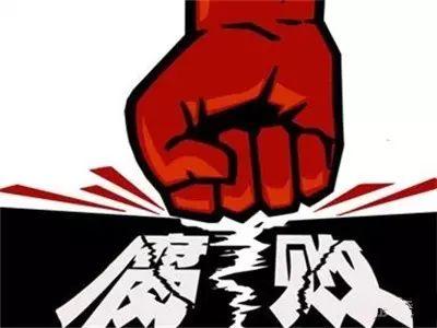 警钟长鸣:中国最庞大的腐败对象依然是――失控的县委书记