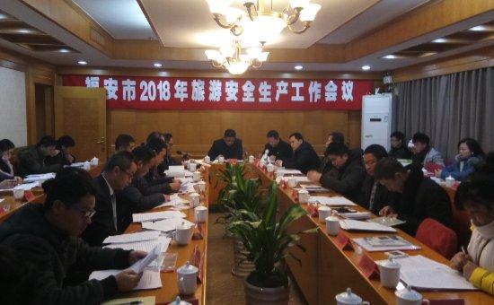 福安市召开2018年旅游安全生产工作会议腐女吧重口味