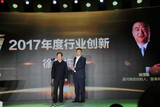 星河集团徐茂栋获得年度行业创新人物奖