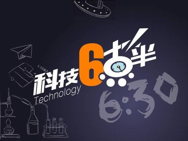 科技6点半:曝三星S9手机壳设计华为6产品获iF奖