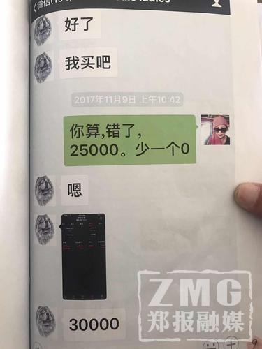 骗子03.jpg
