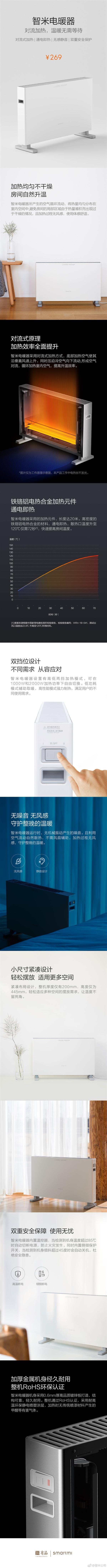 智米电暖器开卖:269元