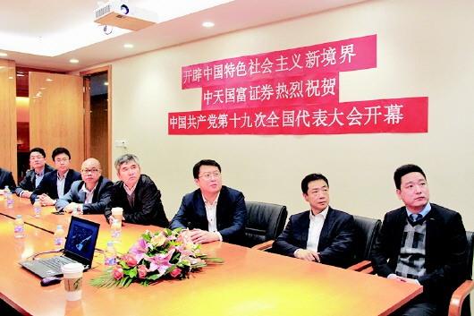 中天金融集团强化党建促发展