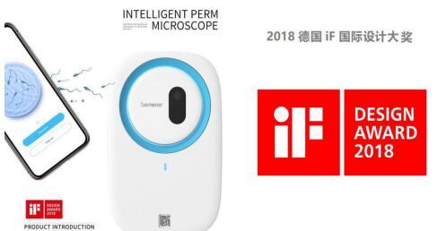 2018年度_IF设计大奖产品:备男(bemaner)智能备孕仪品质获国际认可!