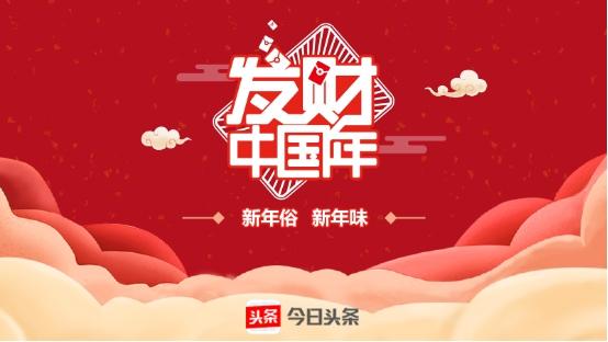 今日头条将推小视频拜年活动 引领春节拜年新风潮