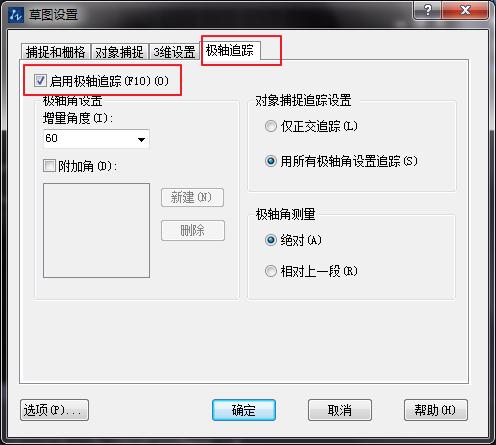 CAD大神推荐:在CAD中对坐标点的精确追在怎么cad上打字线段图片