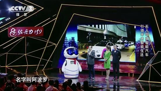 """百度Apollo登CCTV网络春晚,展示自动驾驶""""中国速度"""""""