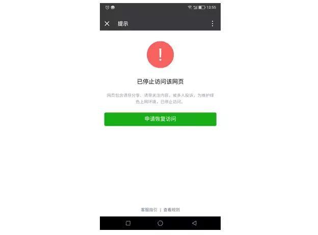 微信已经封禁网易区块链产品《星球》的推广链接