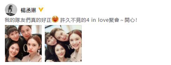 4inlove聚会 成员均已成妈妈 杨丞琳被网友催婚