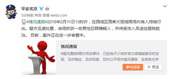 北京西单大悦城突发砍人事件