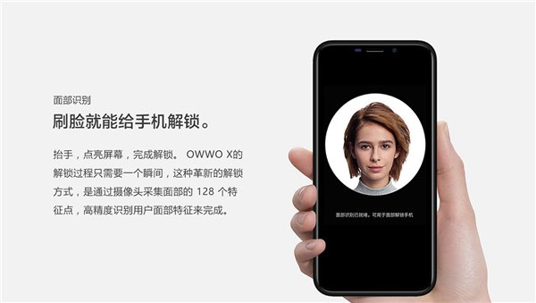 "OWWO X上市售1499元 ""刘海""神似iPhoneX"