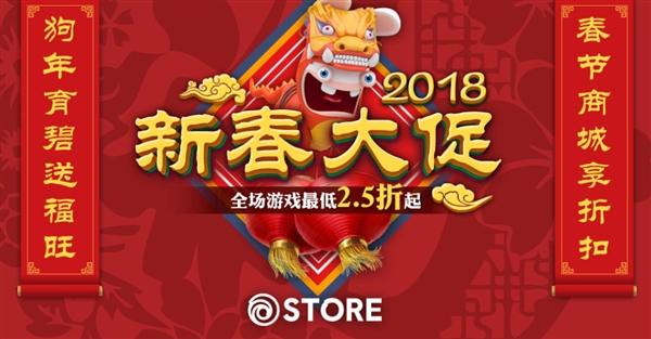育碧国区商城新年大促:游戏最低2.5折优惠