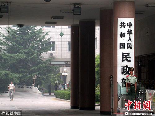 资料图:中华人民共和国民政部。 傅珊摄图片来源:视觉中国