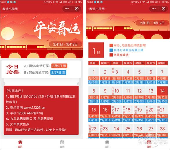 春节微信小程序