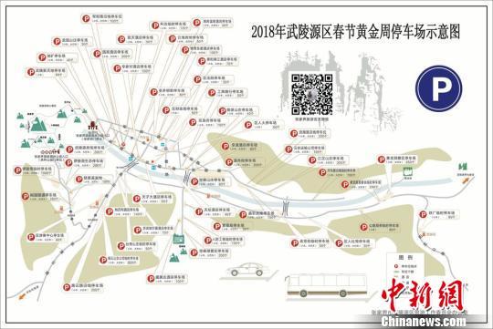 武陵源区精心绘制了停车区域分布图,免费向自驾车发放。