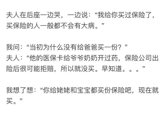 《流感下的北京中年》刷屏:99%的中国人都不懂商业保险逻辑