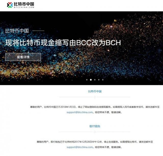 比特币中国出让100%股权 4大股东清仓