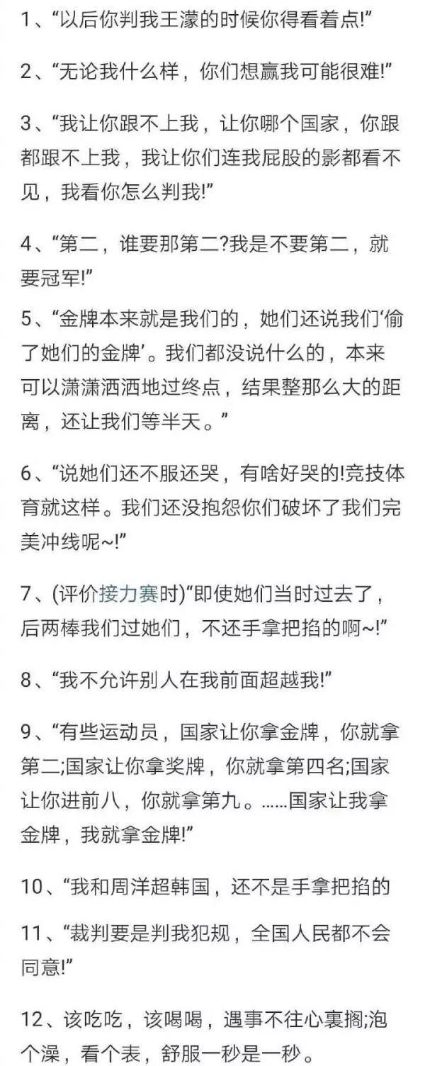 """中国短道速滑被韩国""""黑了""""!网友想念霸气的王濛"""