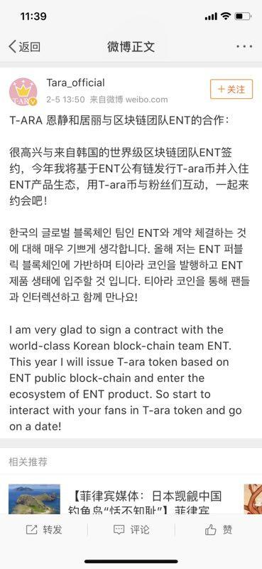 与Tara合作发布明星币,ENT想用区块链改变娱乐生