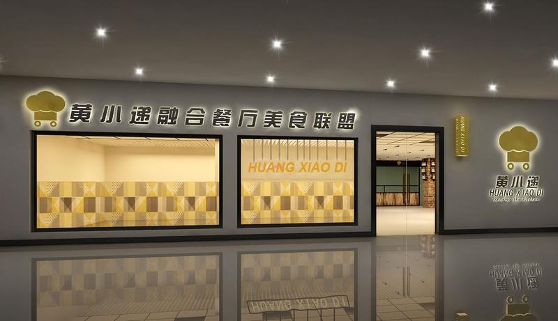 36氪首发 | 共享厨房「黄小递」获数百万元天使轮融资,专注整合扶持外卖品牌