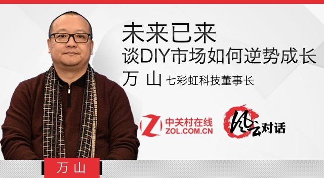 专访七彩虹万山:专注、趋势奠定DIY发展基础