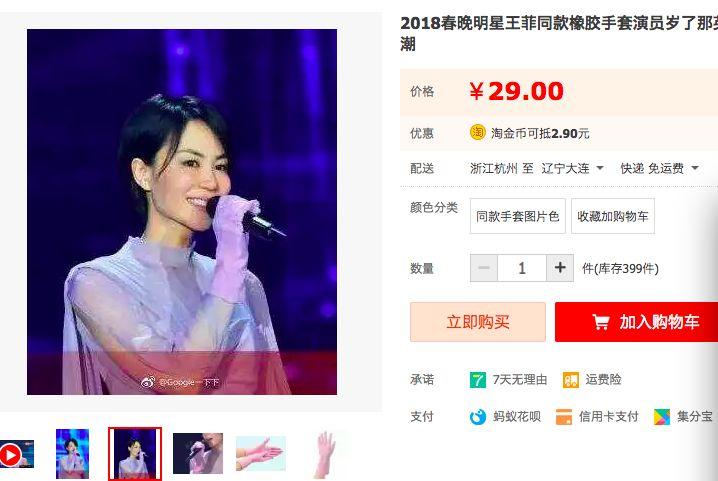 """狗年春晚""""三无产品""""惊艳亮相"""