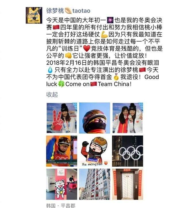中国滑雪女神霸气宣布:今晚不夺平昌首金就退役
