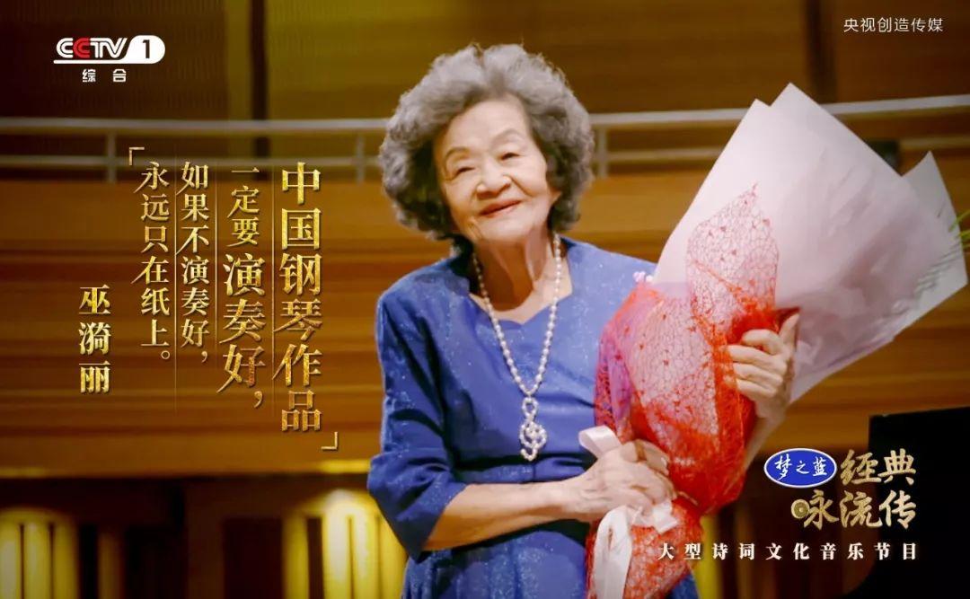 当88岁的她用双手按下琴键,世界突然安