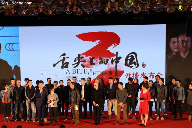 猎豹汽车牵手CCTV-9舌尖上的中国第三季