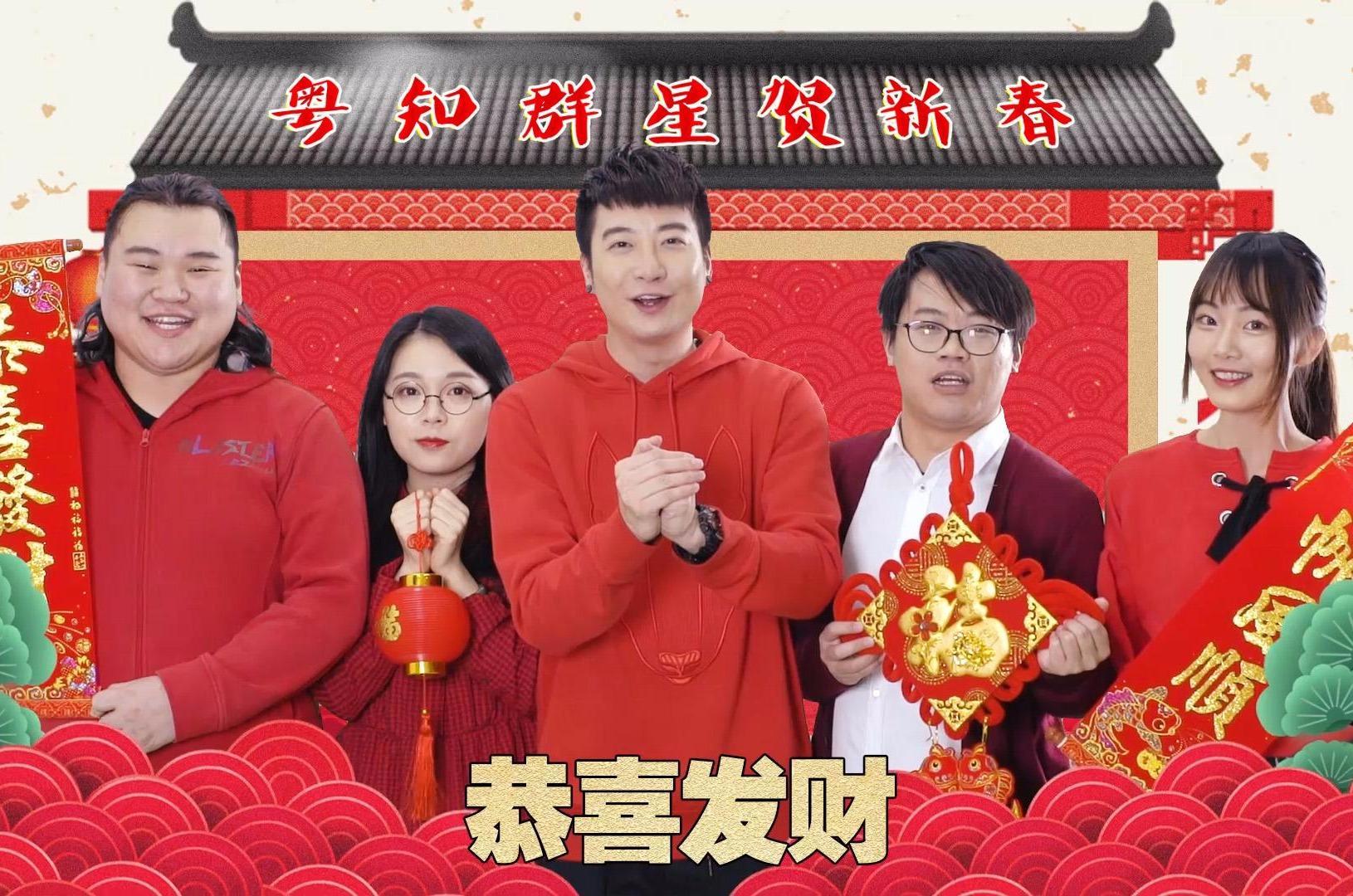 广东人新年要听的贺年歌都在这里了