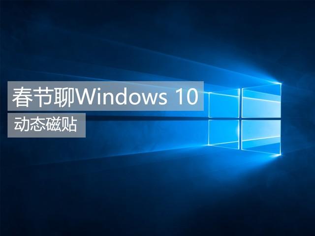 春节聊Windows 10系列之磁贴 新鲜但不好用