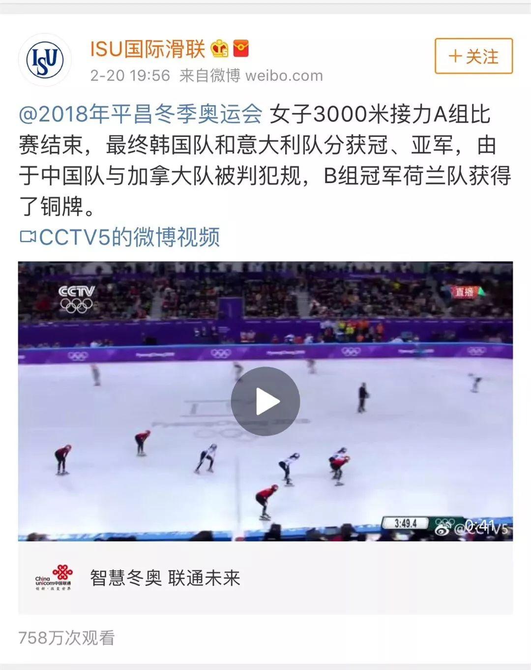 看个冬奥比赛,差点把电视机砸了