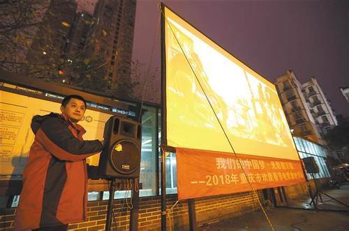 """""""我们的中国梦·光影惠万家""""—2018年重庆市欢度元旦春节电影放映活动"""